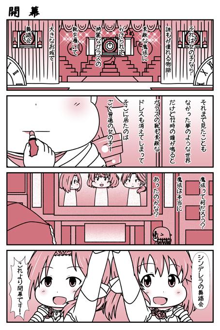 20170414_デレマス第243話「開幕」