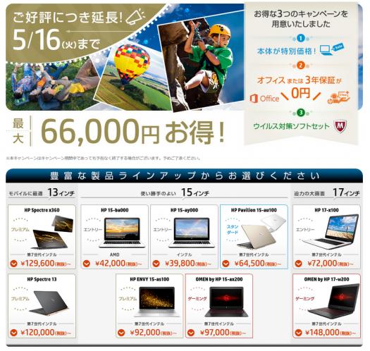 日本HPノート_ゴールデンウィーク限定キャンペーン_170509
