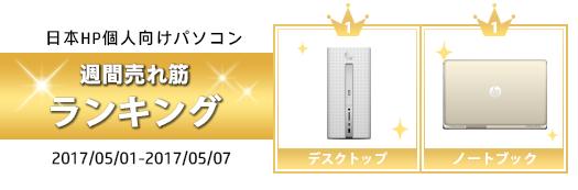 525_HP売れ筋ランキング_170507_01a