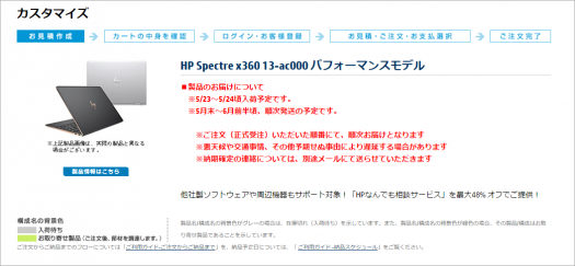 Spectre x360 パフォーマンスモデル販売再開_170519