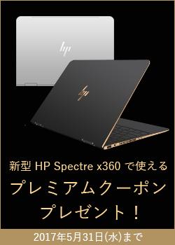 250_Spectre x360 クーポン_170515_01a