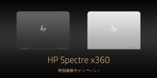 525_HP Spectre x360_キャンペーン_170520_01a