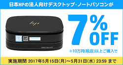 250_HP法人向け 7%OFFクーポン_170515_02a