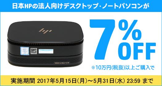 525_HP法人向け 7%OFFクーポン_170515_02a