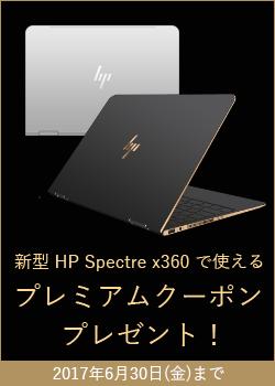 250_HP Spectre x360 クーポン_170601_01a