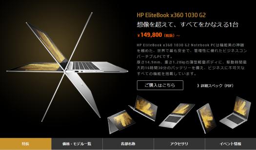HP EliteBook x360 1030 の発売記念キャンペーン_01