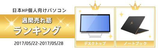 525_HP売れ筋ランキング_170528_01a