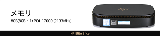 525_HP Elite Slice_メモリ_01a