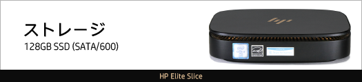525_HP Elite Slice_ストレージ_01a