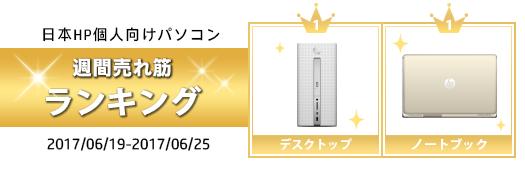 525_HP売れ筋ランキング_170625_01a