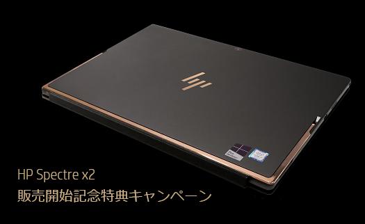 HP Spectre x2_販売開始記念特典キャンペーン_170713_01a