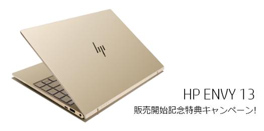 HP ENVY 13_販売開始記念_170713_01b
