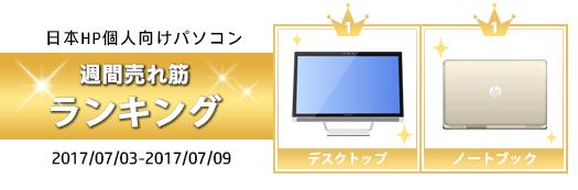 525_HP売れ筋ランキング_170709_01a