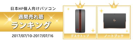 525_HP売れ筋ランキング_170716_01a