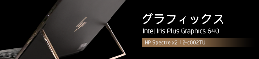 525x110_HP Spectre x2 12-c002TU_グラフィックス_02a