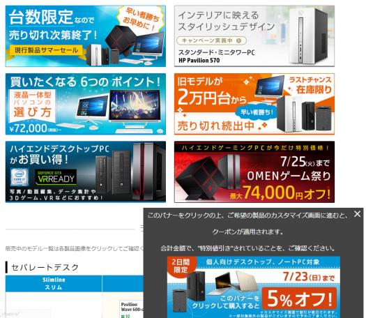 スクリーンショット_HP公式サイトのクーポン