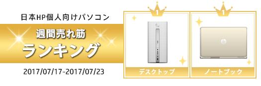 525_HP売れ筋ランキング_170723_01a
