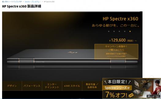 Spectre シリーズ7OFF_170801_01a_s