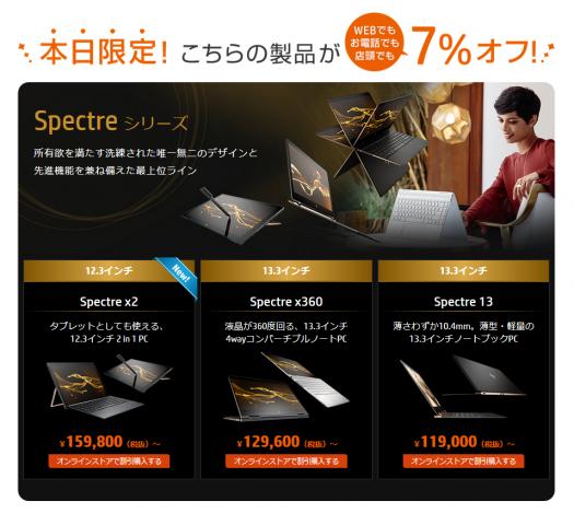 【新生日本HP誕生2周年】特別還元セールで7%オフ_170801_02a