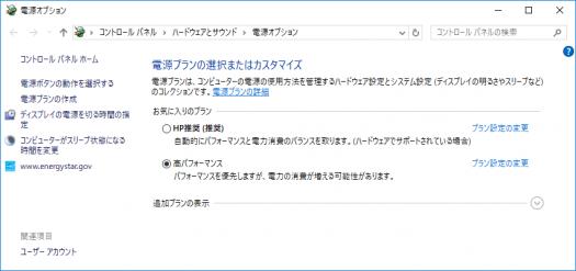 OMEN by HP 880_高パフォーマンス