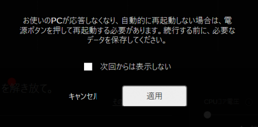 OMEN Command Center_05_オーバークロック_設定変更確認_t