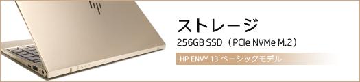 525x110_HP ENVY 13-ad005TU_ストレージ_03a