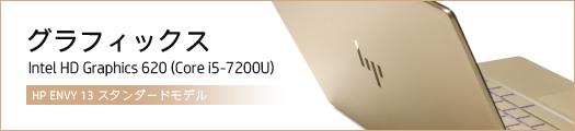 525x110_HP ENVY 13-ad007TU_グラフィックス_01a