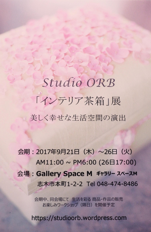 新井さん展示会