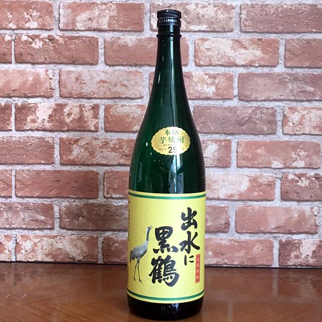 ◆出水に黒鶴 1800ml (出水酒造)