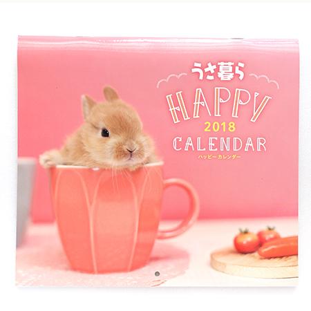 うさくらカレンダー2018