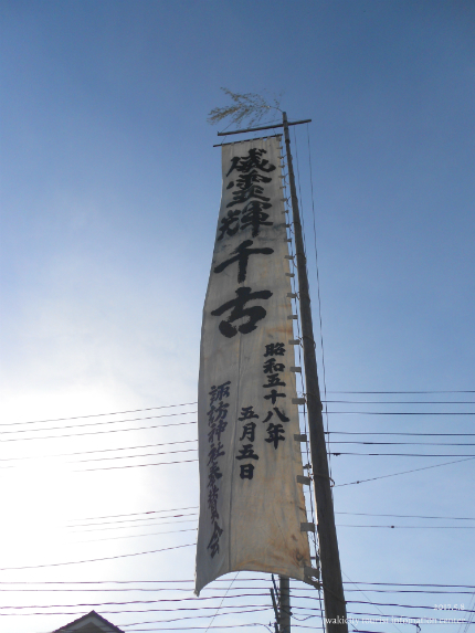 四倉諏訪神社例大祭レポート! [平成29年5月8日(月)更新]1