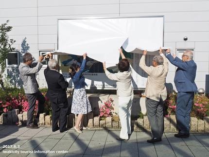 磐城平藩主・安藤信正公の銘板除幕式が行われました! [平成29年6月4日(日)更新]1
