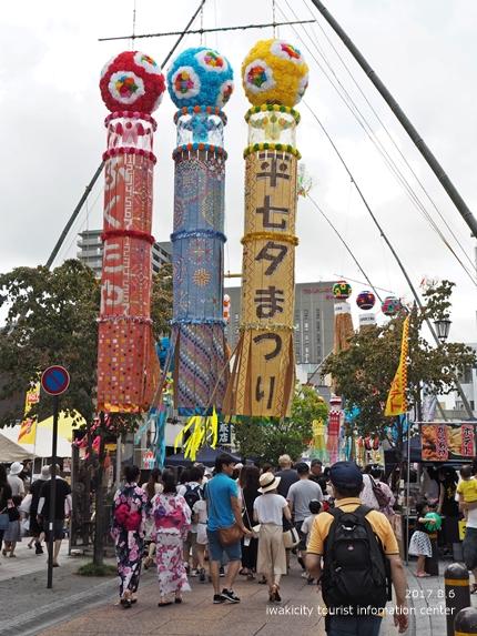 「平七夕まつり」本日より開催! [平成29年8月6日(日)更新]9