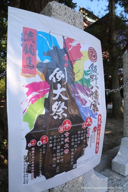 飯野八幡宮流鏑馬神事が執り行われました! [平成29年9月16日(土)更新]17