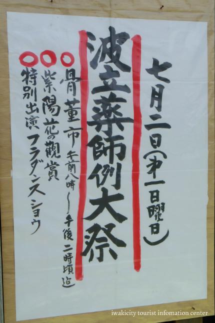 久之浜・波立薬師例大祭レポート! [平成29年7月3日(月)更新]2