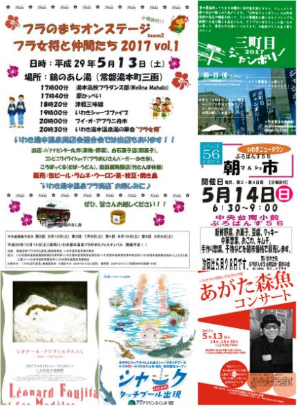 週末イベント情報 [平成29年5月12日(金)更新]