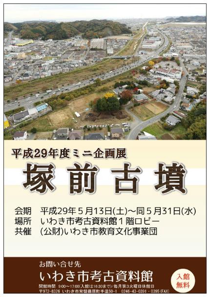 いわき市考古資料館 平成29年度ミニ企画展「塚前古墳」
