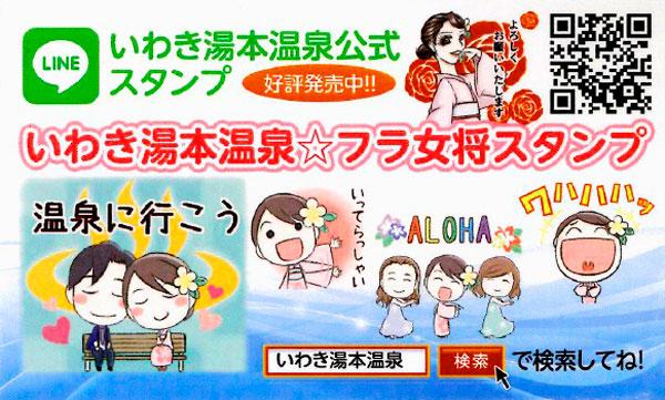 フラのまちオンステージSeason2[平成29年5月18日(木)更新]tags[福島県]