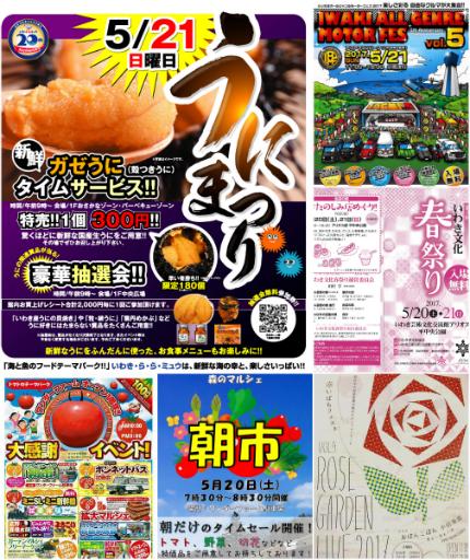 週末イベント情報 [平成29年5月19日(金)更新]