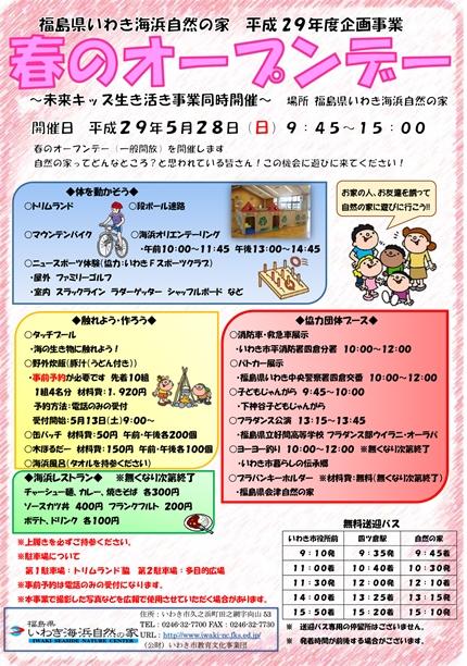 0528福島県いわき海浜自然の家 企画事業「春のオープンデー」!!!