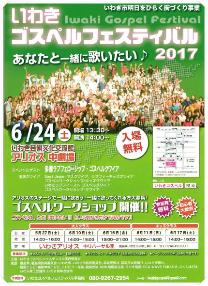 いわきゴスペルフェスティバル2017