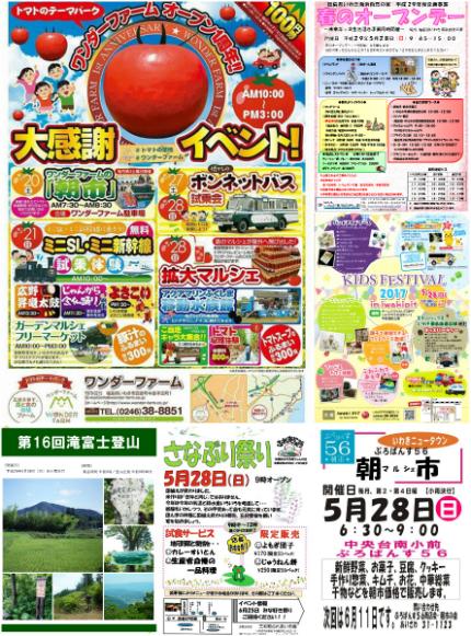週末イベント情報 [平成29年5月26日(金)更新]