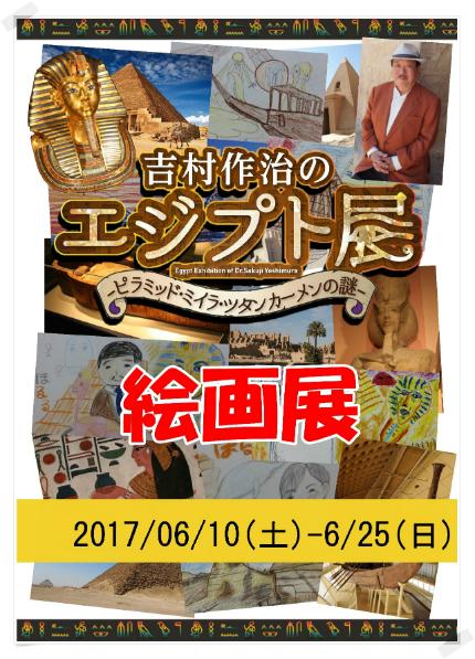 いわき市石炭・化石館ほるる 「吉村作治のエジプト展」絵画展1