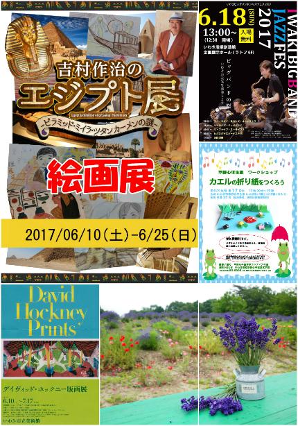 週末イベント情報 [平成29年6月16日(金)更新]