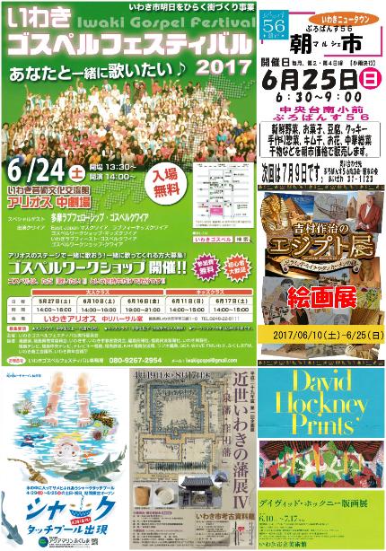 週末イベント情報 [平成29年6月23日(金)更新]