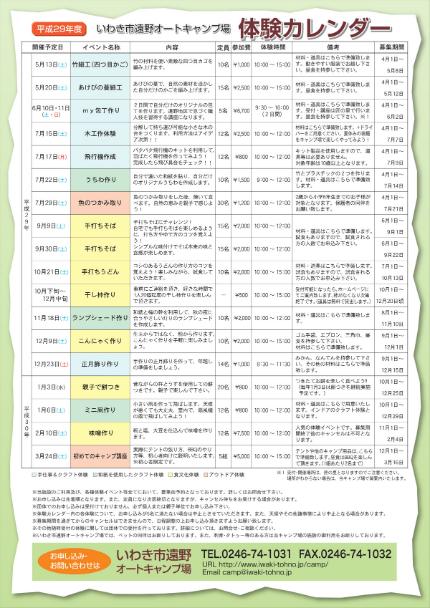 平成29年度いわき市遠野オートキャンプ場体験カレンダー-2