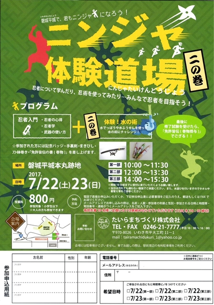 20170722~23磐城平城本丸跡地「ニンジャ体験道場 二の巻」