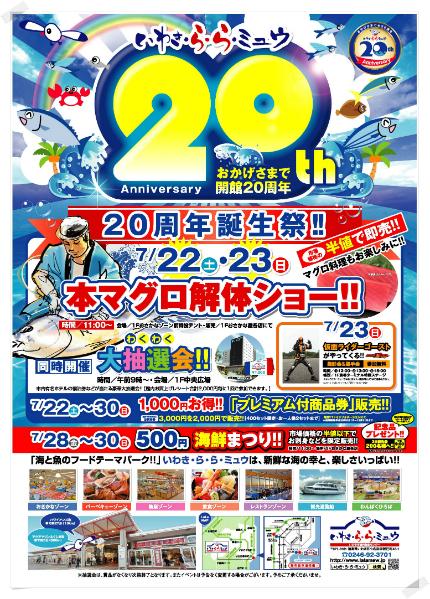 いわき・ら・ら・ミュウ 20th誕生祭-