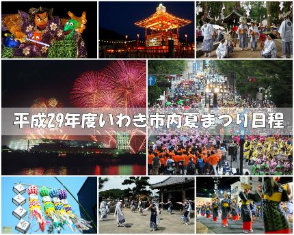 平成29年度いわき市内夏まつり・イベント情報 [平成29年7月10日(水)更新]