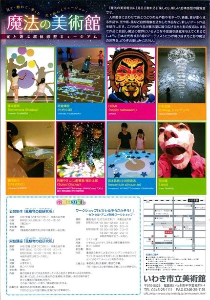 20170729~0903いわき市立美術館「魔法の美術館」-2